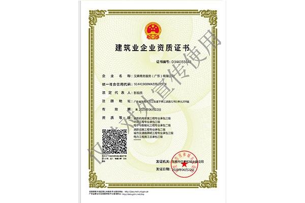建设业企业资质证书